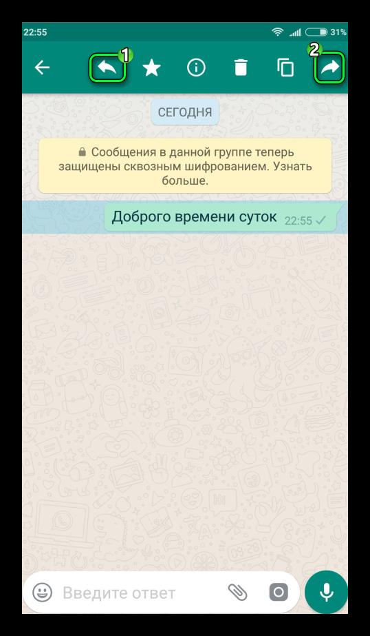Два значка для цитирования в WhatsApp