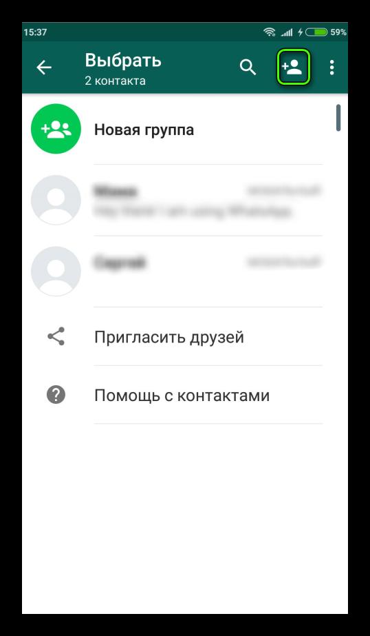 Добавление контакта в WhatsApp