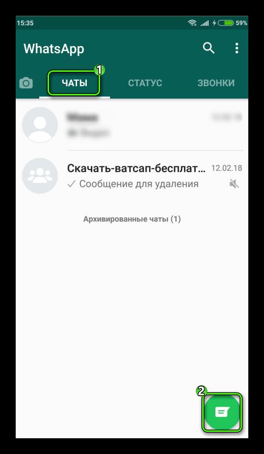 Кнопка действия в разделе Чаты WhatsApp