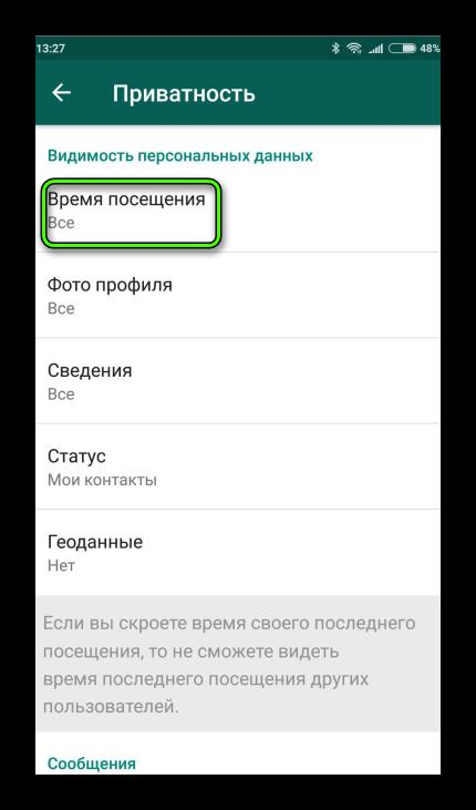Опция Время посещения WhatsApp