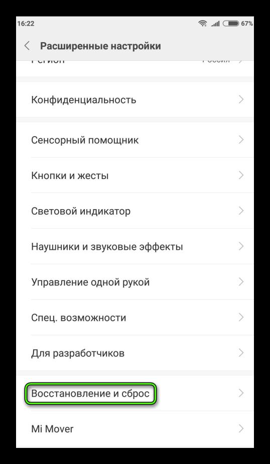 Пункт Восстановление и сброс Android
