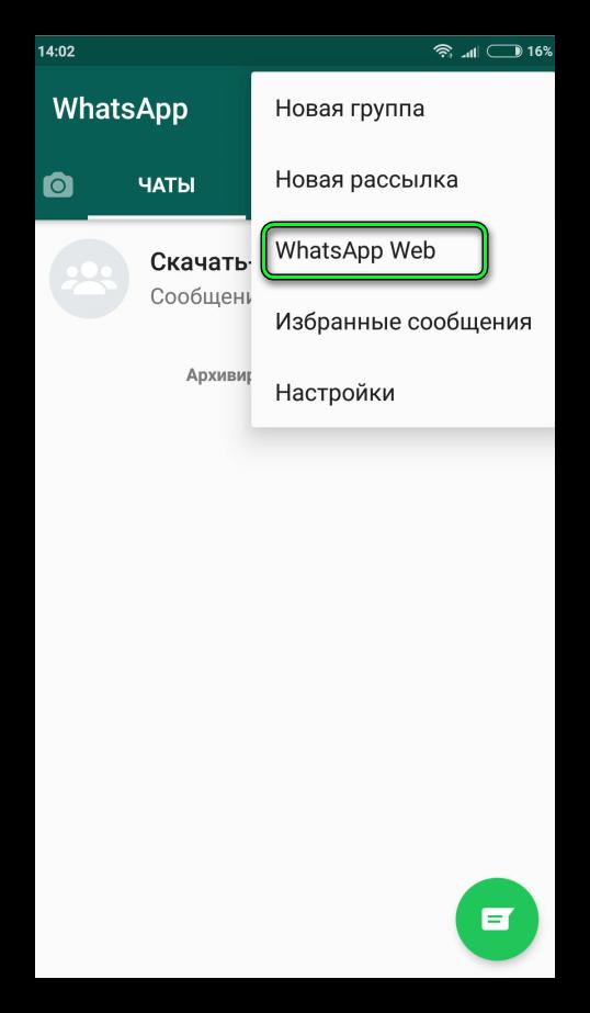 Сканирование кода в WhatsApp