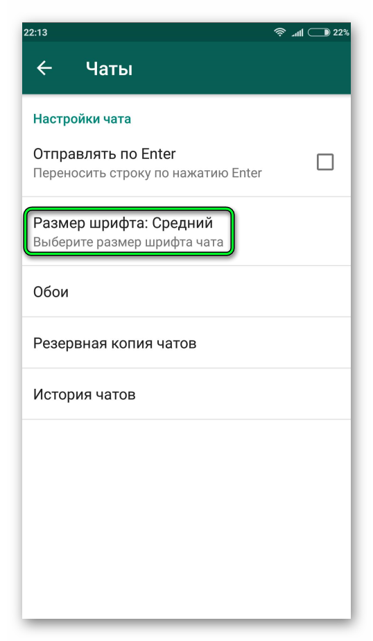Смена размера шрифта в WhatsApp