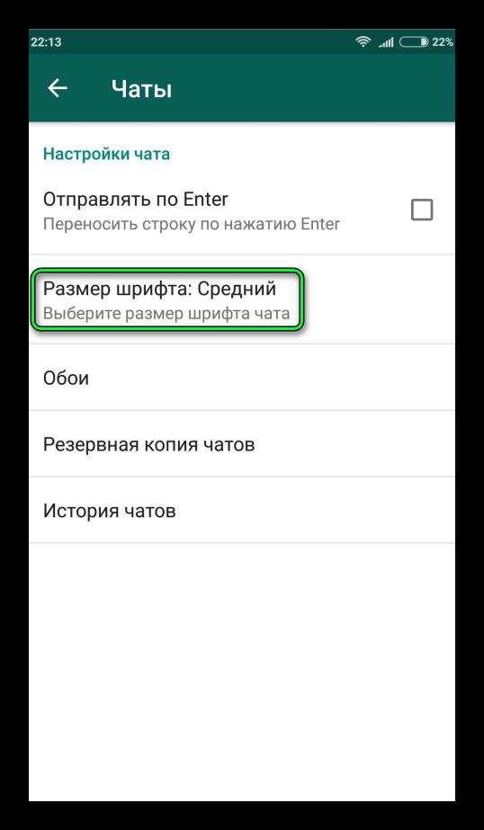 Смена размера шрифта в WhatsApp