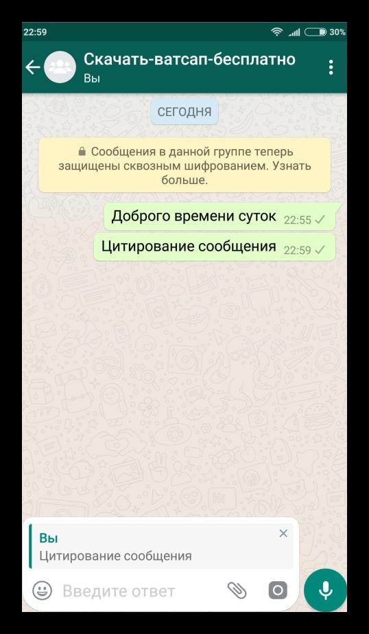 Цитирование сообщения в WhatsApp