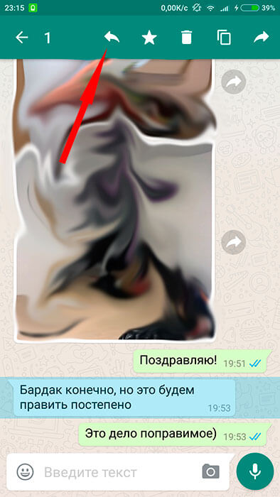 Как цитировать в WhatsApp
