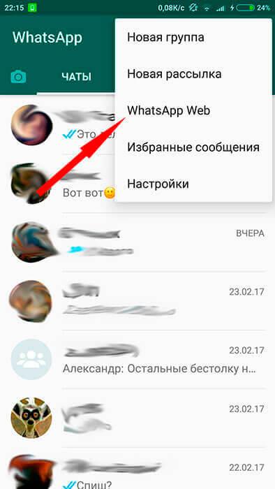 Как отсканировать QR код в WhatsApp
