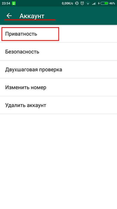 WhatsApp не показывает время посещения