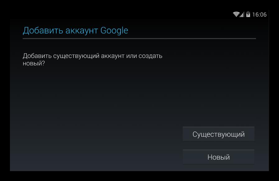 Вход в аккаунт Google в эмуляторе Nox