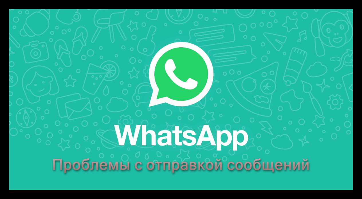 Проблемы с отправкой сообщений WhatsApp