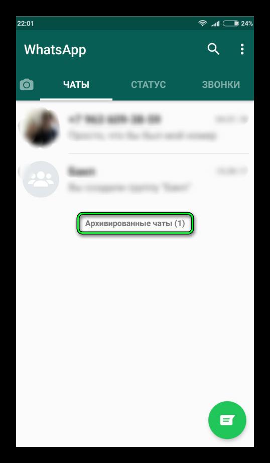 Пункт Архивированные чаты WhatsApp