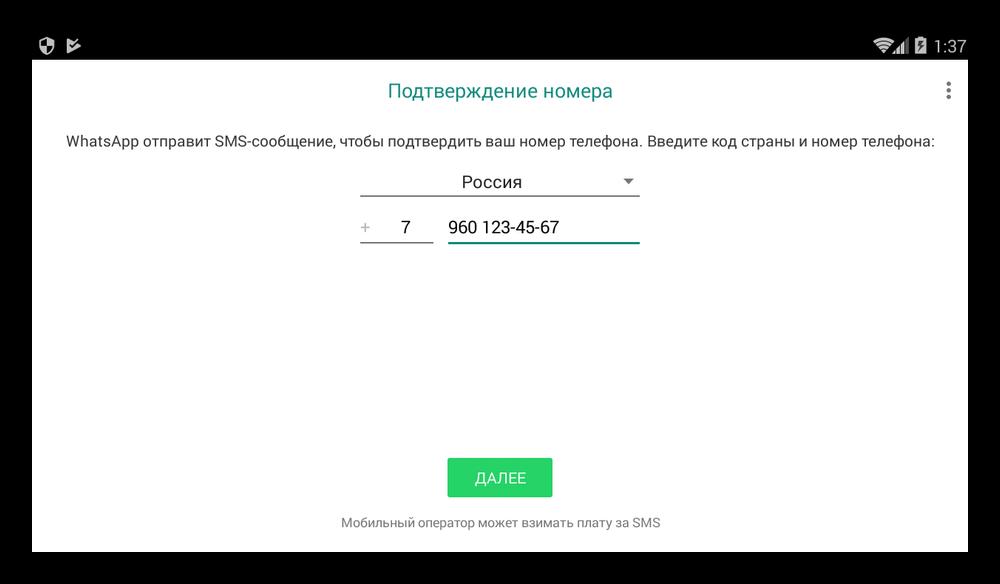 WhatsApp для Windows