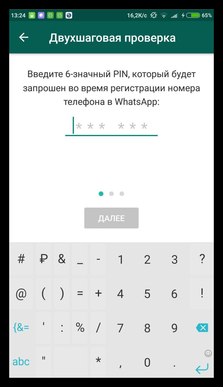 Включение двухшаговой проверки в WhatsApp