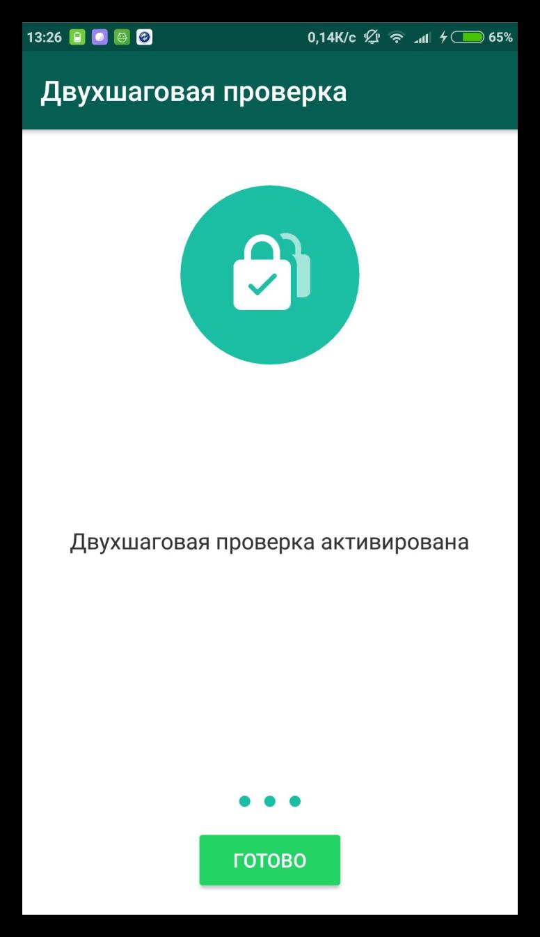 Двухшаговая проверка в WhatsApp настроена