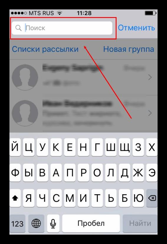 Как найти сообщение в WhatsApp