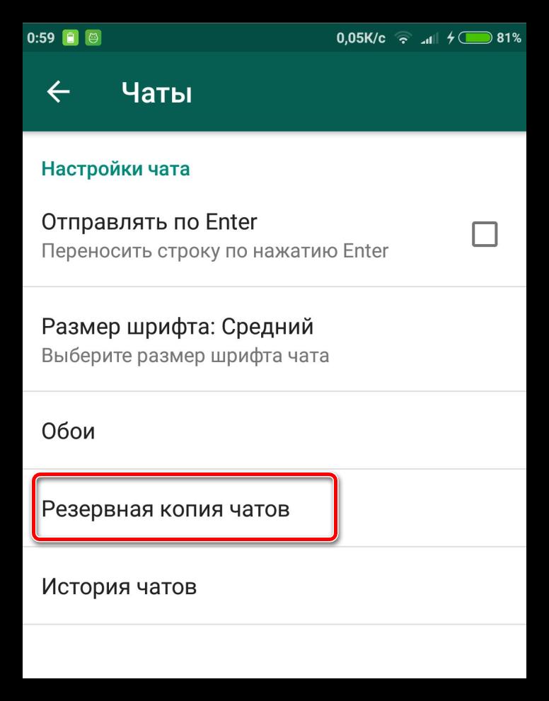 Как обновить контакты в WhatsApp