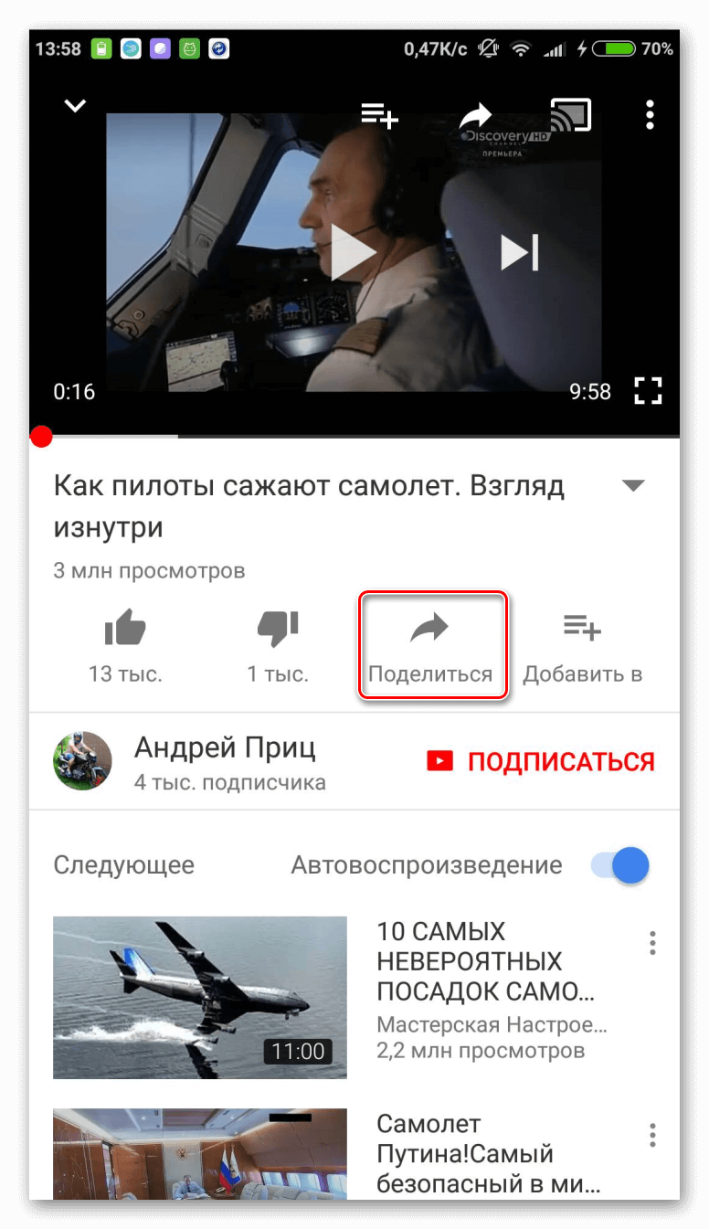 Как переслать видео с Ютуба в WhatsApp