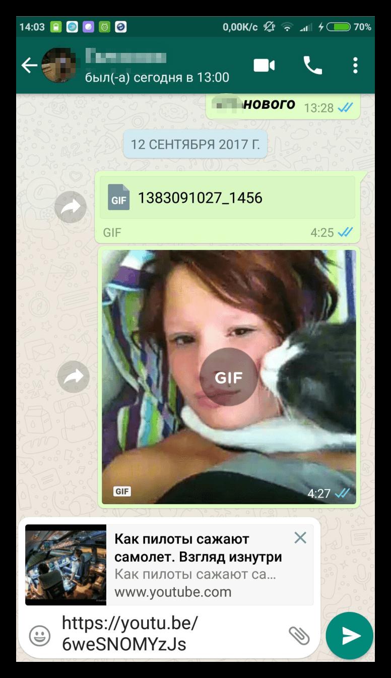 Как переслать видео с Ютуба в WhatsApp