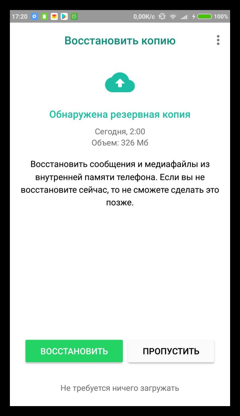Как подключить Ватсап на телефон бесплатно