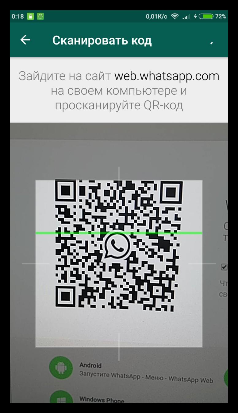 Как пользоваться WhatsApp Web