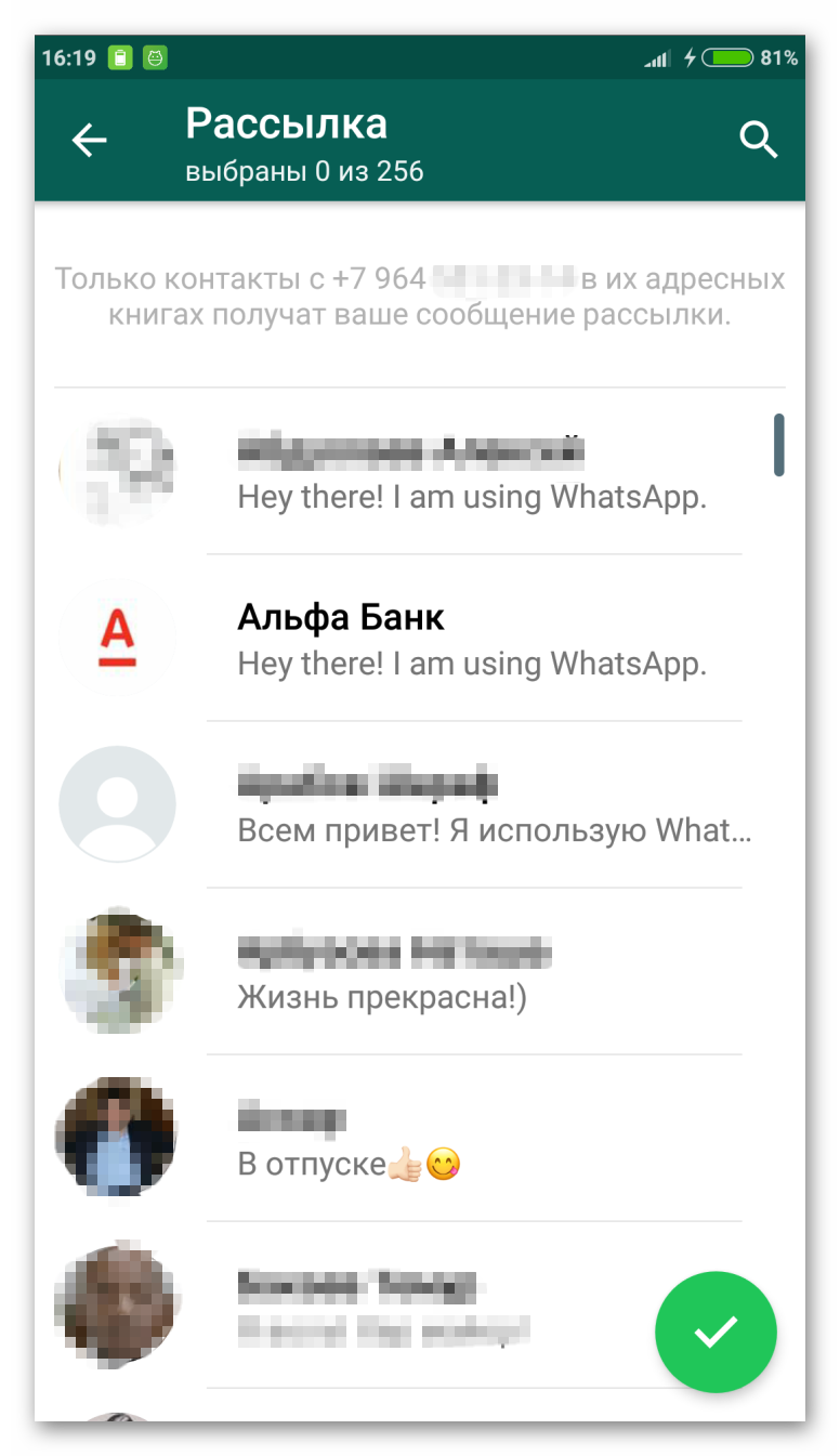 Как сделать рассылку в WhatsApp