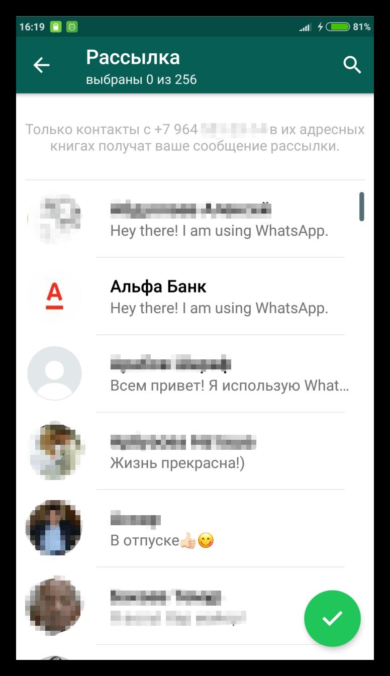 Как сделать рассылку в WhatsApp