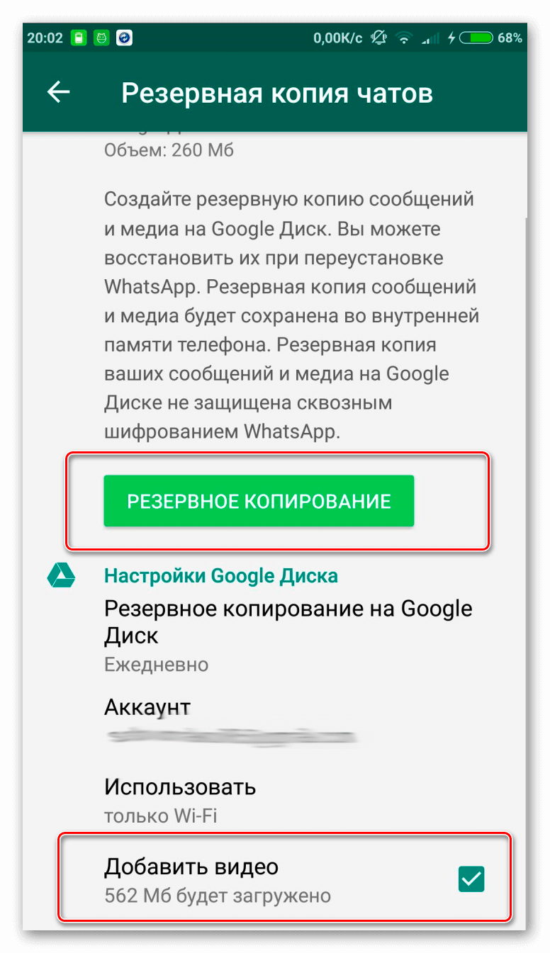 Создание резервной копии в WhatsApp