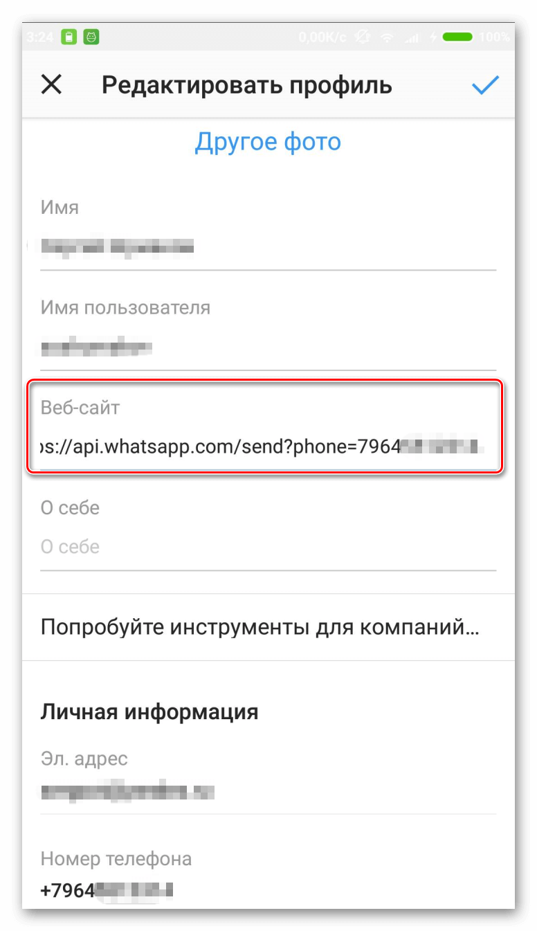 Как сделать ссылку на WhatsApp в Инстаграм