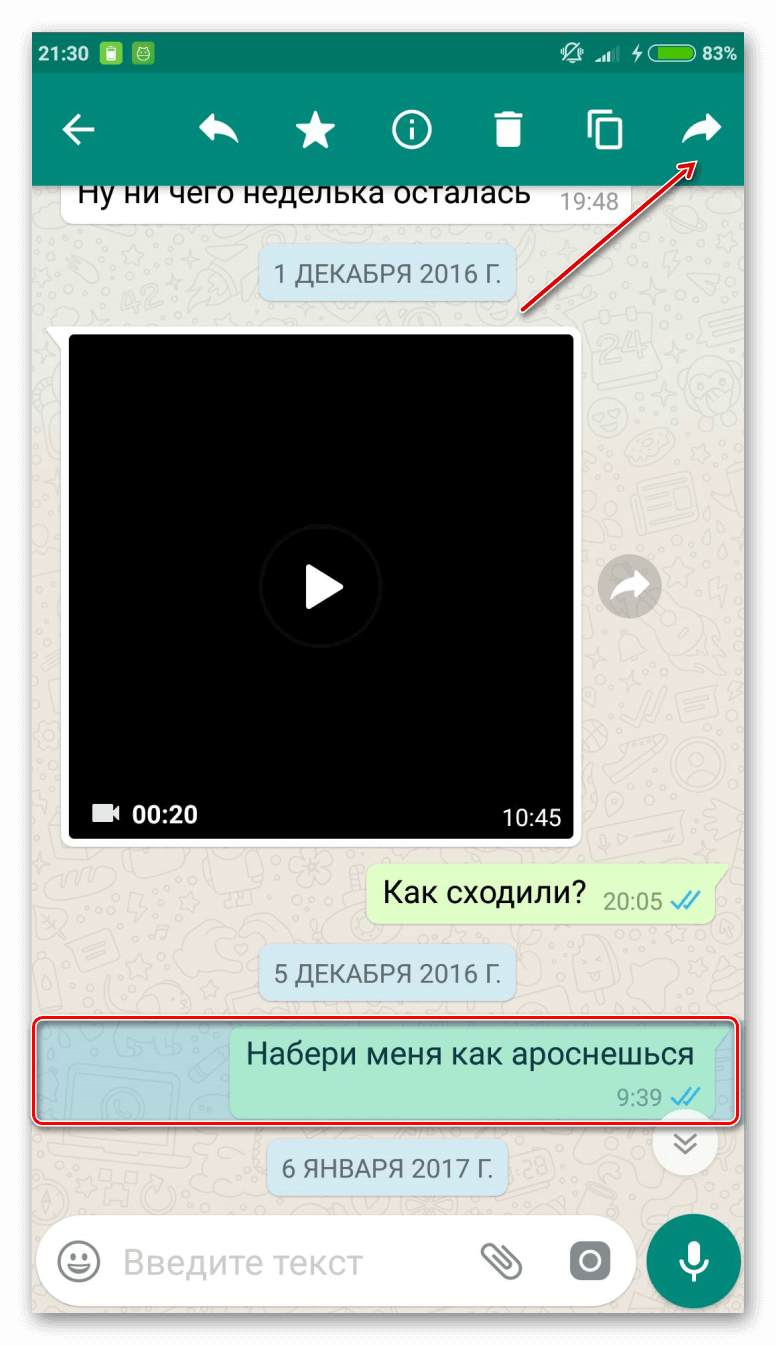 Как в WhatsApp ответить на конкретное сообщение