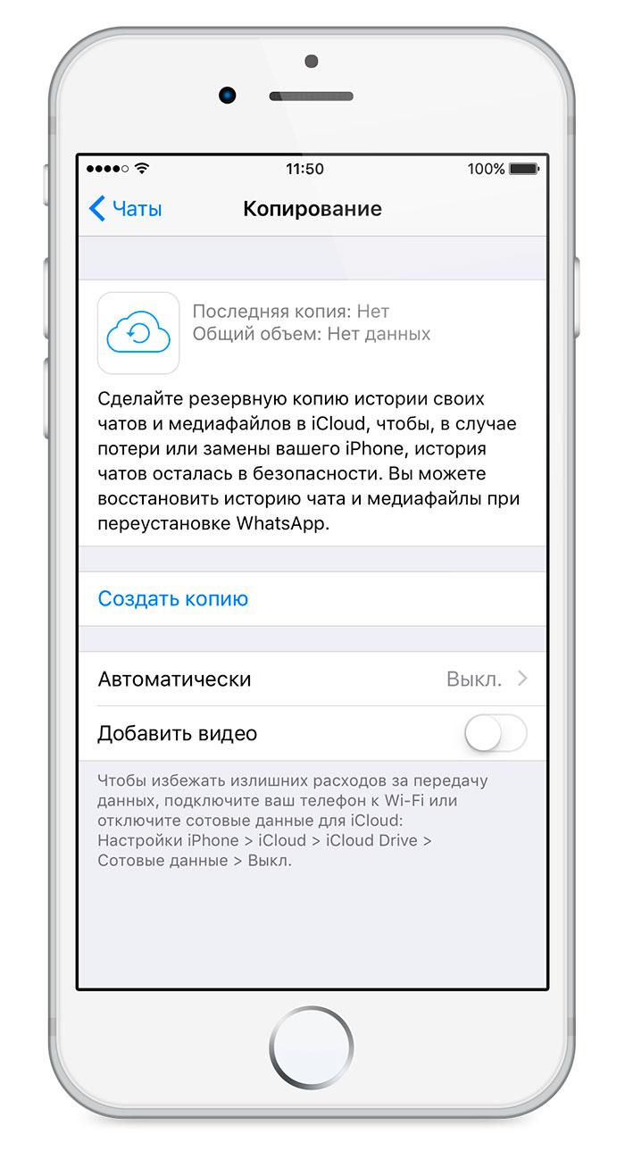 Возвращение переписки для iPhone