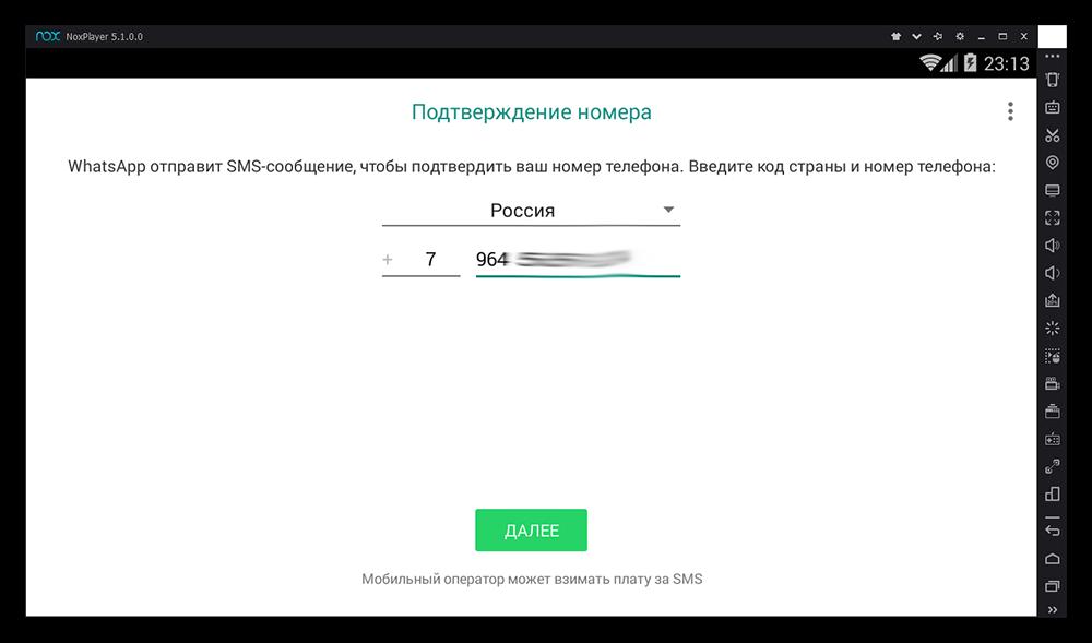 Как зарегистрироваться в WhatsApp через компьютер