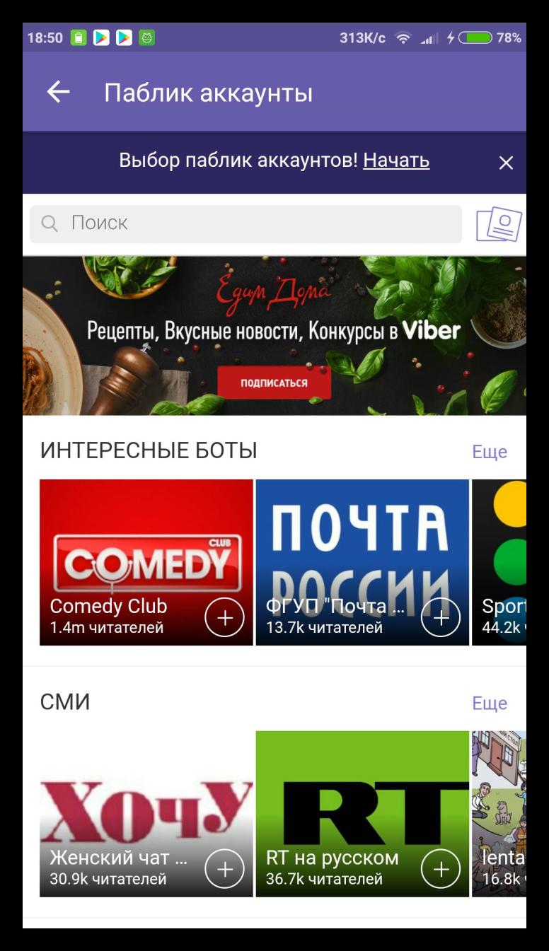 Паблик чаты в Viber