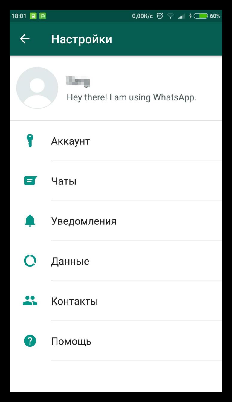 Не приходят уведомления WhatsApp