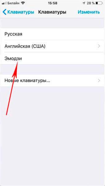 Смайлы для iPhone