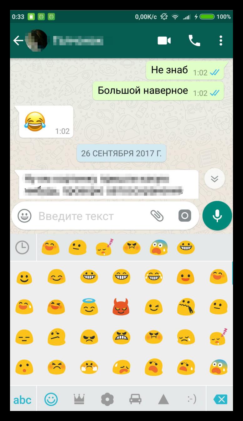 Смайлы для Android-смартфонов