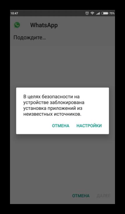 Блокировка установки WhatsApp на Android