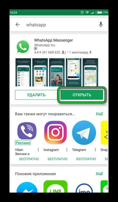Кнопка Открыть WhatsApp в Play Market
