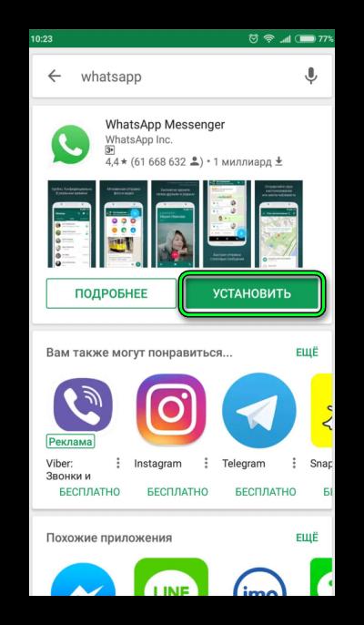 Кнопка установки WhatsApp в Play Market