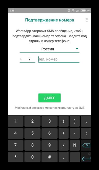 Первый запуск приложения WhatsApp