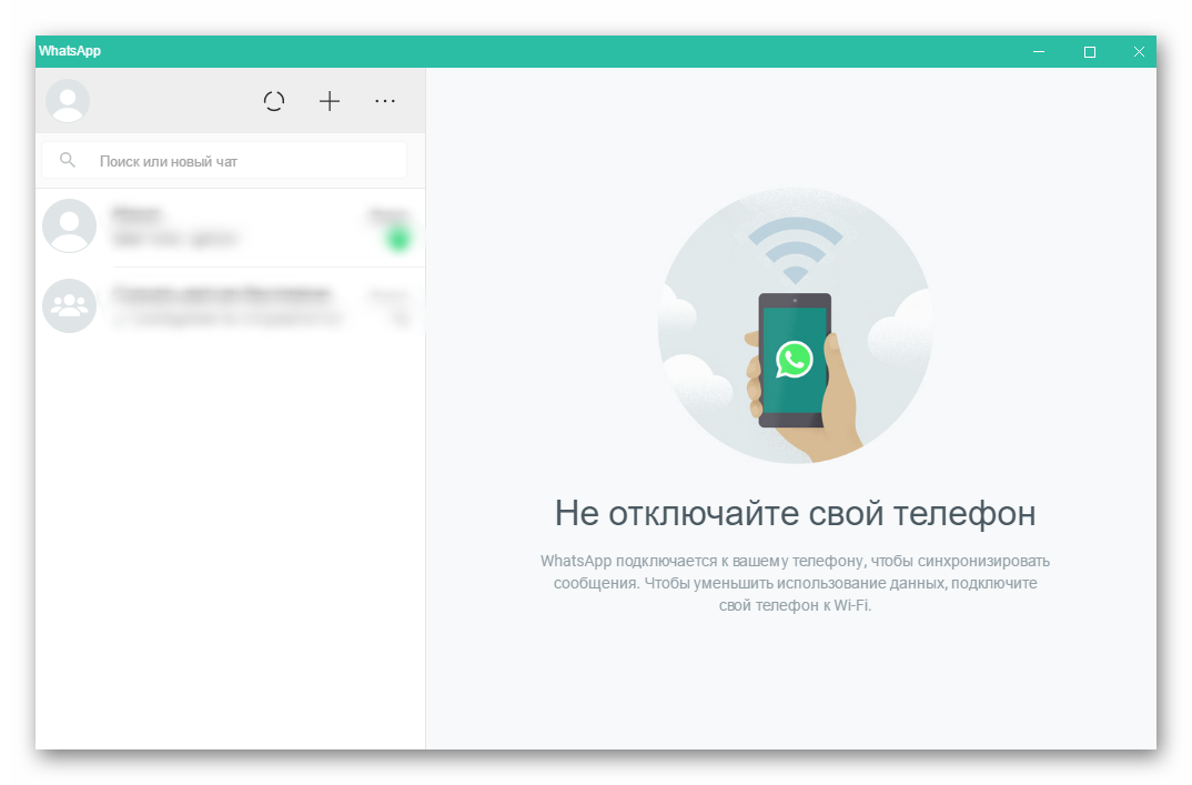 Вид программы WhatsApp для ПК