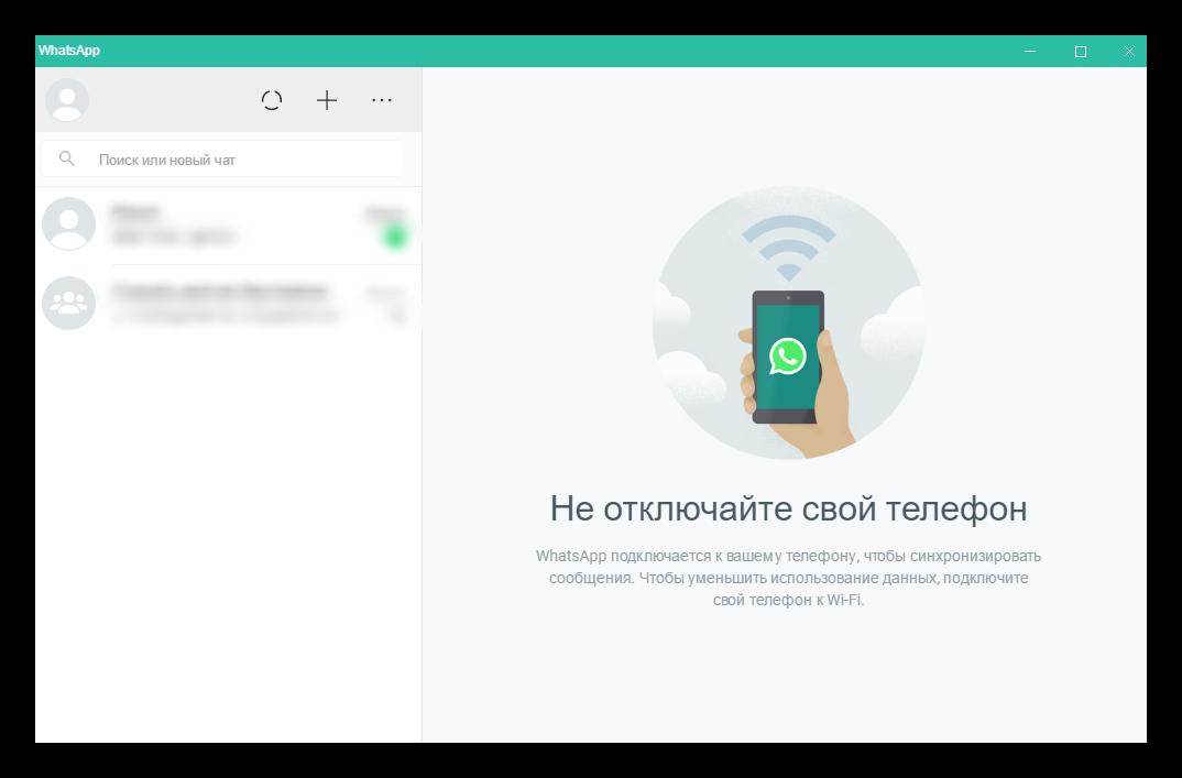 Вид программы WhatsApp для ПК
