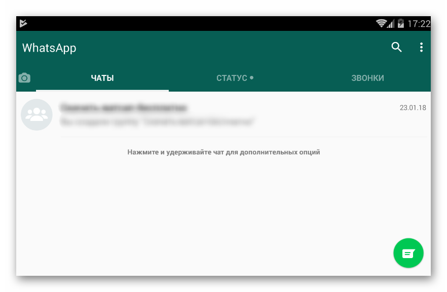 Вид WhatsApp на планшете