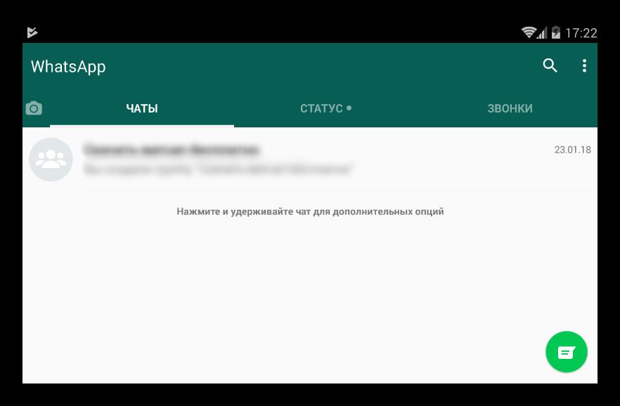 Вид WhatsApp на планшете