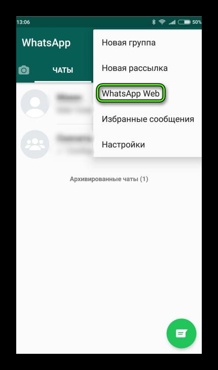 Вызов WhatsApp Web в приложении WhatsApp