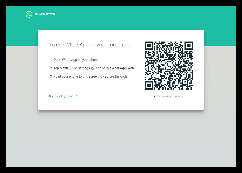 Общий вид WhatsApp Web